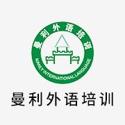 东莞市曼利外语培训有限公司