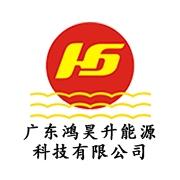 广东鸿昊升能源科技有限公司