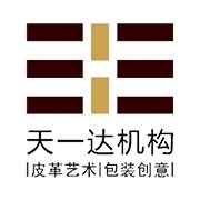 东莞市天一达皮艺包装科技有限公司