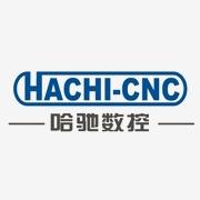 广州市哈驰数控机床有限公司