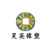 东莞市昊英橡塑制品有限公司