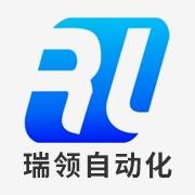 东莞市瑞领自动化设备有限公司
