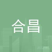 汕头市合昌科技有限公司