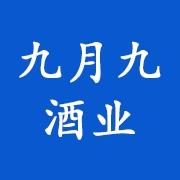 东莞市九月九酒业有限公司