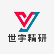 东莞世宇精研电子有限公司