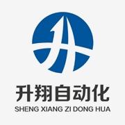 深圳市升翔自动化设备有限公司