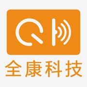 湖南全康電子科技有限公司