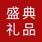 江苏盛典礼品工艺有限公司