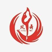 凤舞艺术教育(东莞市)有限公司