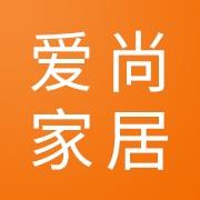 东莞市爱尚家家居用品有限公司