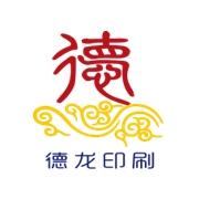 东莞市德龙包装科技有限公司