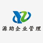 东莞源助企业管理咨询有限公司