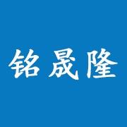 东莞市铭晟隆实业有限公司
