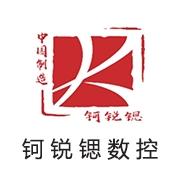 廣東鈳銳鍶數控技術有限公司
