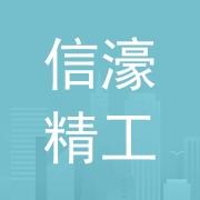 珠海信濠精工科技有限公司