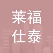 东莞市莱福仕泰信息科技有限公司