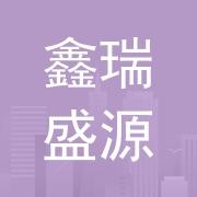 惠州市鑫瑞盛源五金塑胶有限公司