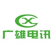 广东广雄电讯有限公司