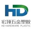 东莞市宏顶五金塑胶制品有限公司