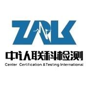 东莞市中认联科检测技术有限公司