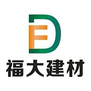 东莞市虎门福大建材有限公司
