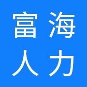 东莞市富海人力资源有限公司