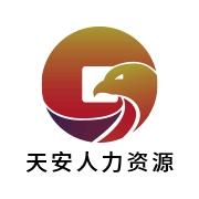 惠州市天安人力资源有限公司