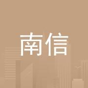 东莞市南信实业发展有限公司