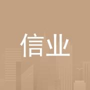 東莞市信業自動化科技有限公司