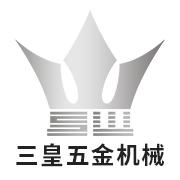东莞市三皇五金机械有限公司