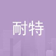 深圳市耐特电路板有限公司