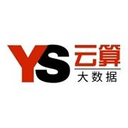 东莞云算信息技术有限公司