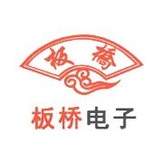 惠州市板桥电子有限公司