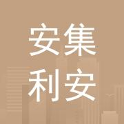 东莞市安集利安科技有限公司