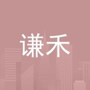 东莞市谦禾电子科技有限公司