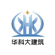 广东华科大建筑技术开发有限公司
