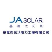 东莞市光华电力工程有限公司