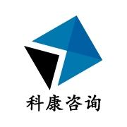(香港)科康咨詢有限公司東莞代表處