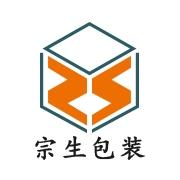 东莞市宗生包装制品有限公司