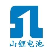 东莞市山锂电池科技有限公司