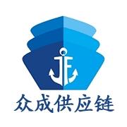东莞市众成供应链管理有限公司