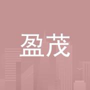 东莞市盈茂电子科技有限公司