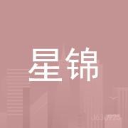 东莞市星锦电子科技有限公司