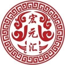 东莞市宏元汇医疗科技有限公司