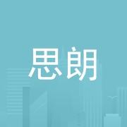 东莞思朗食品有限公司
