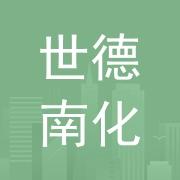 江苏世德南化功能包装材料有限公司东莞分公司
