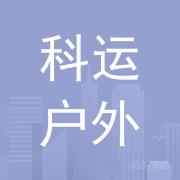 东莞市科运户外用品有限公司