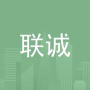 东莞市联诚电子科技有限公司