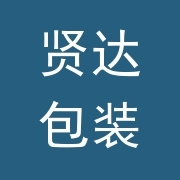 东莞市贤达包装有限公司