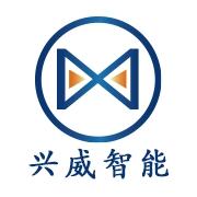 东莞市兴威智能工程有限公司